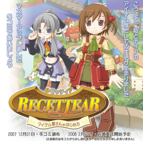 Recettear-Cover